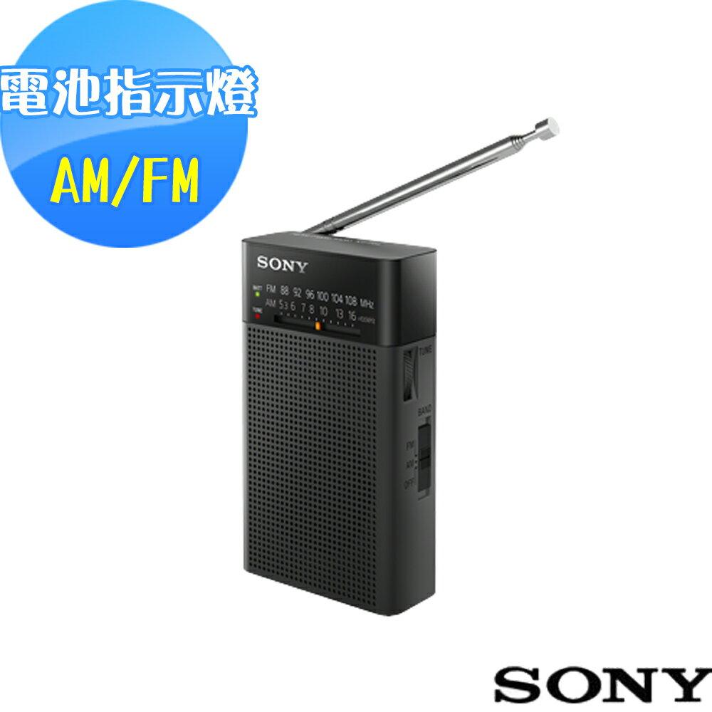 SONY 高音質 AM/FM 收音機 ICF-P26