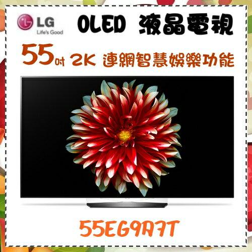 回函贈西堤卷【LG 樂金】55型 OLED TV 2K聯網智慧娛樂功能《55EG9A7T》原廠全新公司貨