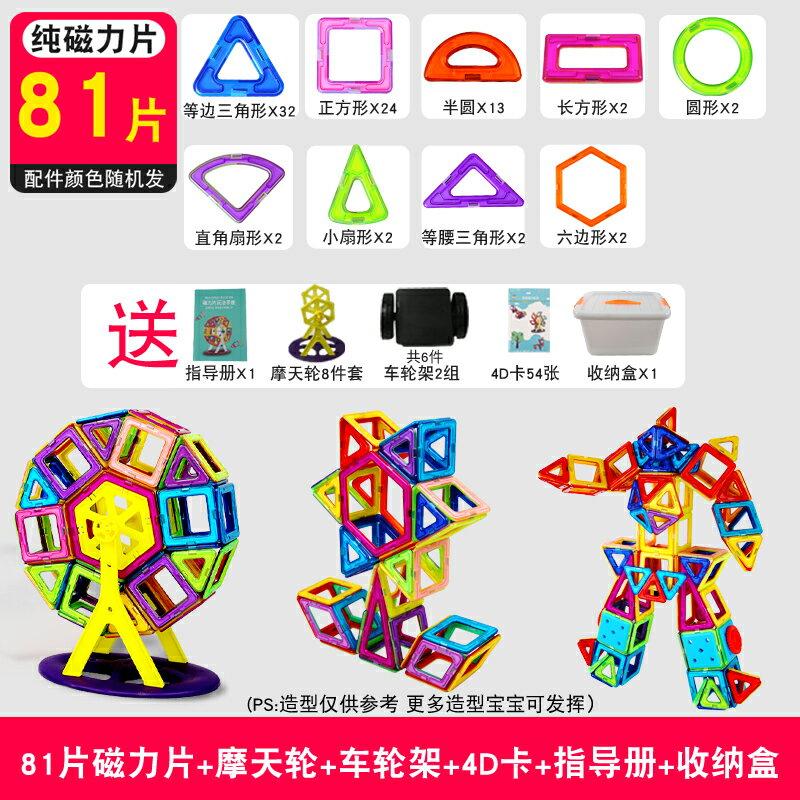 磁力片  磁力片積木兒童拼裝玩具磁鐵吸鐵石男孩女孩益智力動腦3歲4多功能【MJ12606】