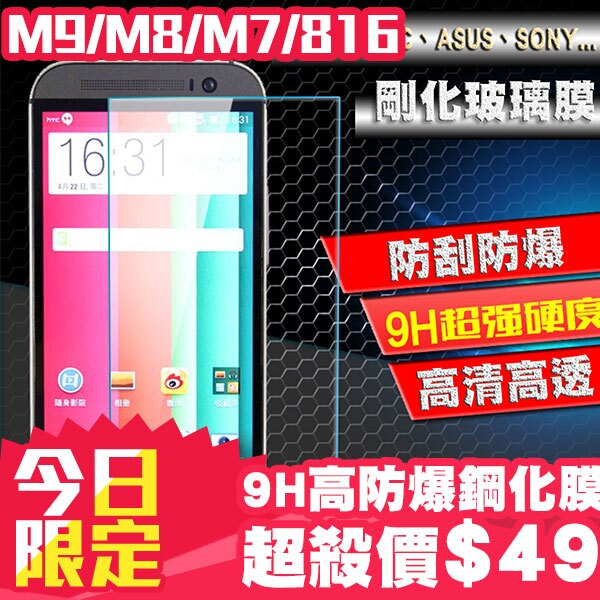 "9H 鋼化玻璃膜 APPLE iPhone 6 PLUS I5s M4 Z4 C3 T3 T2 Z3 mini M9 M8 M7 816 Zenfone2 5.5"" ZF5 ZF6"