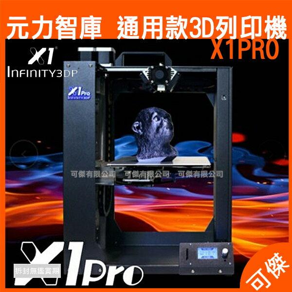 元力智庫X1PRO打樣通用款3D列印機3D列表機列印機全新外觀特殊烤漆獨家雙渦輪風罩設計杜絕加熱器過熱