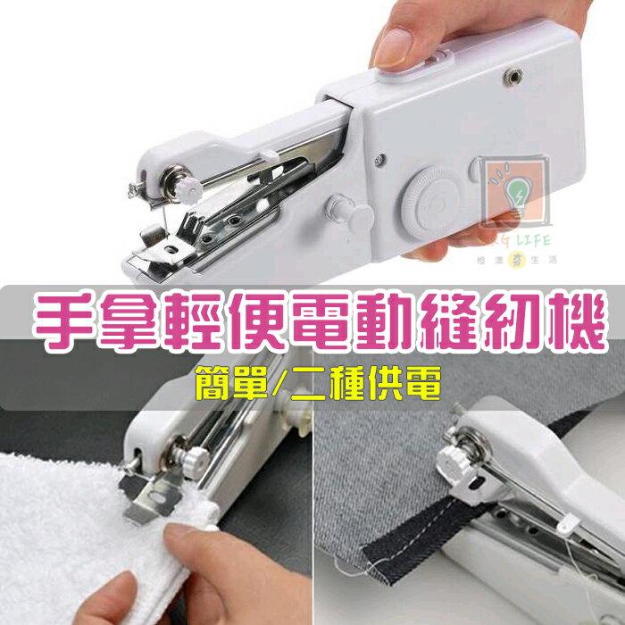 ORG《SD1575》(台灣公司現貨!!) 手持電動縫紉機 多功能迷你電動縫紉機 小型電動縫紉機 可攜式縫紉機 裁縫機