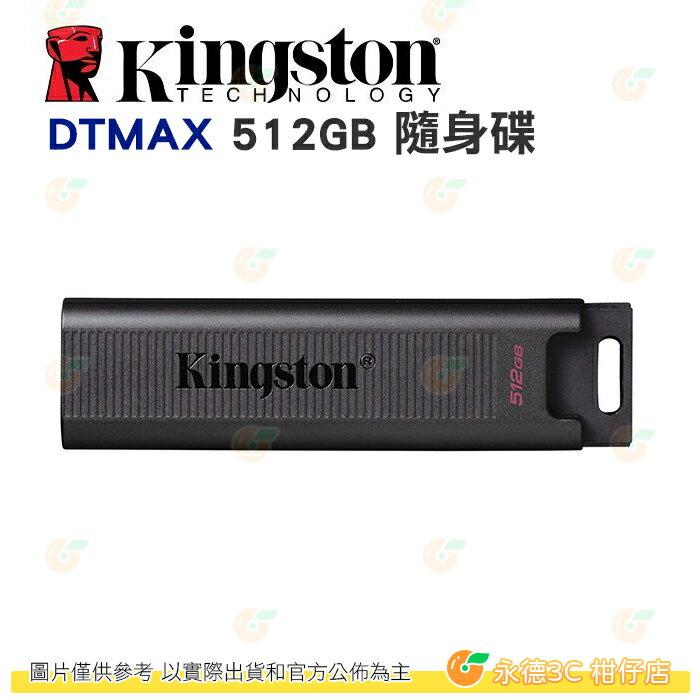 金士頓 Kingston DTMAX 512GB Type-C 隨身碟 公司貨 USB 3.2 Gen 2 512G
