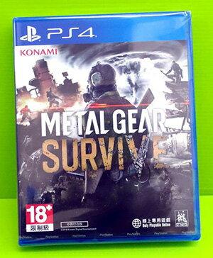 [現金價] 公司貨) PS4 潛龍諜影 求生戰 METAL GEAR SURVIVE 中文版