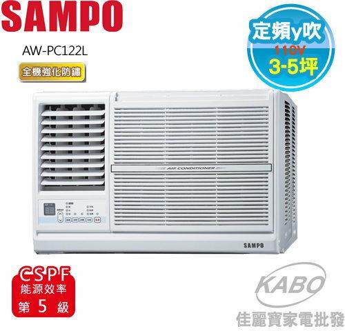 【佳麗寶】-(含標準安裝)(SAMPO聲寶)窗型冷氣(3-5坪)AW-PC122R(右吹)AW-PC122L(左吹)