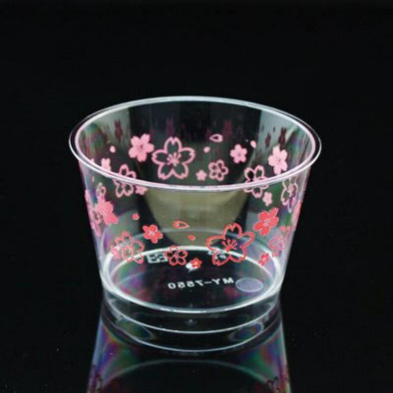 【嚴選SHOP】10入 含蓋 7550櫻花杯 透明杯 塑膠杯 【G7550-0】