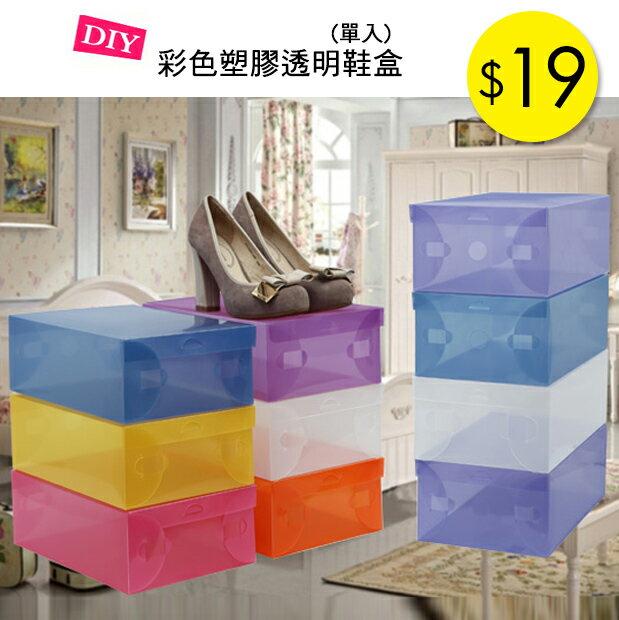 彩色塑膠透明鞋盒 (單入不挑色)