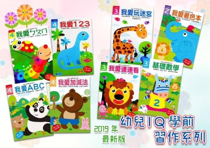 幼兒IQ學前習作系列8書(箱出20組)