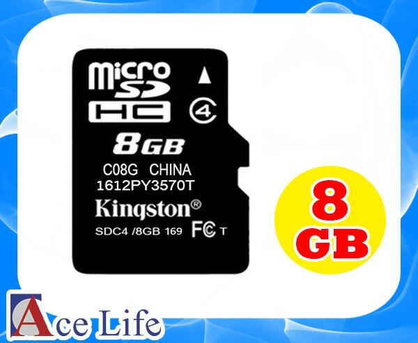 【九瑜科技】金士頓 Kingston 8GB Class4 8G C4 micro SD SDHC TF 手機 記憶卡 工業包