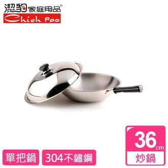 【潔豹 Chieh Pao】康潔 #304不鏽鋼 五層超厚2.8mm複合金炒鍋(單把) 36cm TH-02335