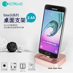 COTEetCI 哥特斯 Base16 Micro USB 底座支架/充電設備/手機支架/Samsung/Sony/HTC/LG/ASUS/InFocus/OPPO/MIUI 小米/Nokia/Acer/TWM 台灣大哥大/BenQ/G-PLUS/華為 Huawei