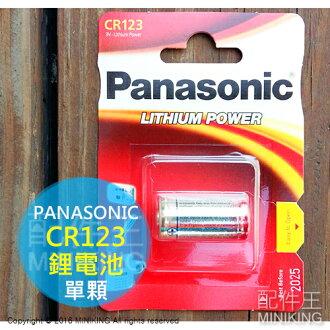 【配件王】現貨 公司貨 Panasonic 國際牌 CR123 CR123A 相機 鋰電池 3V 另 CR2 拍立得