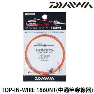 漁拓釣具 DAIWA TOP-IN-WIRE 1860NT (DAIWA中通竿專用線)