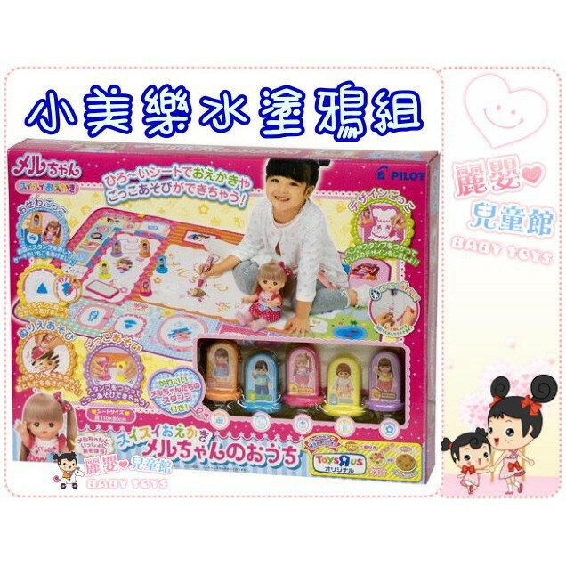 麗嬰兒童玩具館~日本暢銷小美樂-小美樂水塗鴉組(不含娃娃).安全無毒快乾環保 6