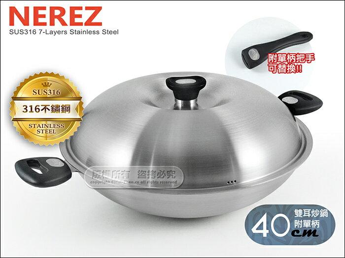 快樂屋♪ 製 71~5710 耐樂斯 NEREZ SUS316不鏽鋼七層炒鍋 40cm雙耳