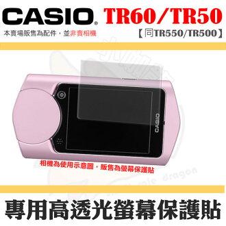 【小咖龍】 CASIO TR60 TR50 TR550 TR500 螢幕保護貼 高透光 保護膜 螢幕防護 防刮傷 一般高透光