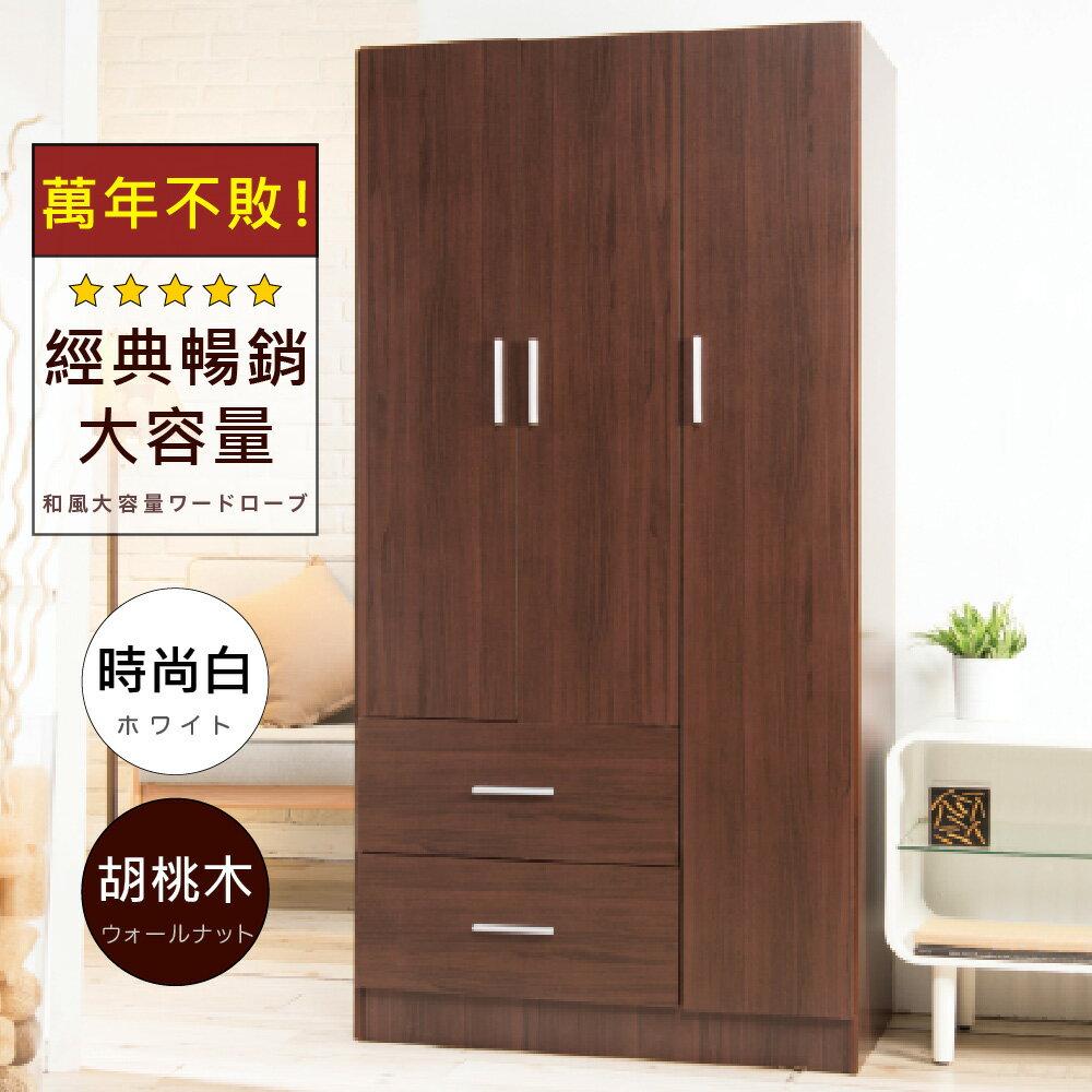 DIY / 家具 / 收納 / 居家 / 衣櫃 / 衣櫥 和風大容量三門二抽衣櫃《HOPMA》 0