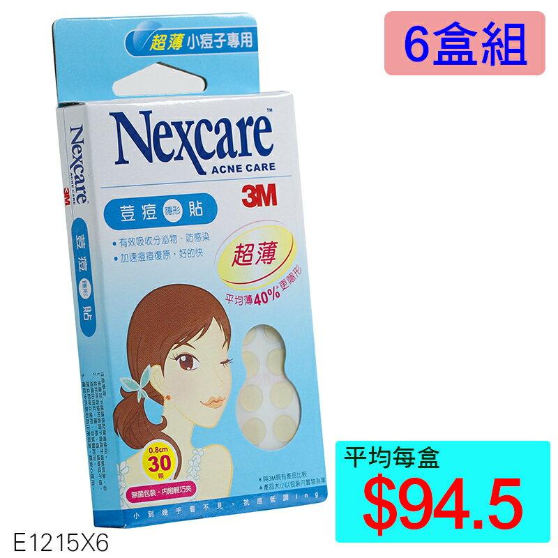 【醫康生活家】3M 超薄型痘痘貼(小痘)藍 - 6盒組
