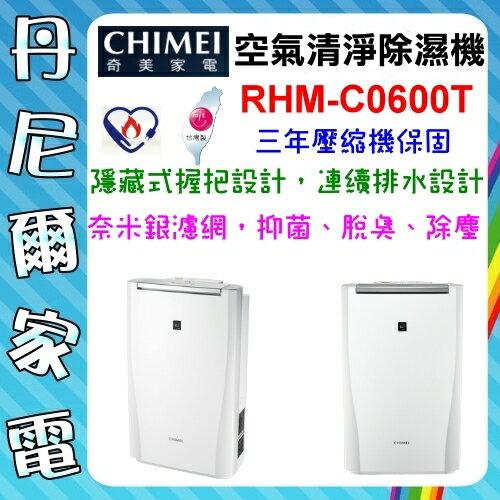 本月特價3台【CHIMEI 奇美】6公升 清淨除濕機《RHM-C0600T》八重安全防護 台灣製造