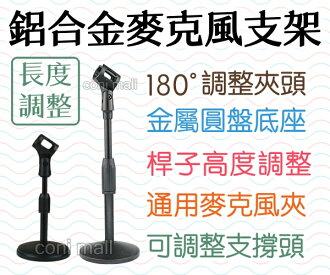 【coni shop】鋁合金麥克風支架 桌上型 立式 高度可調整 Q7 Q9 K06 麥克風 藍芽麥克風 K歌 錄音