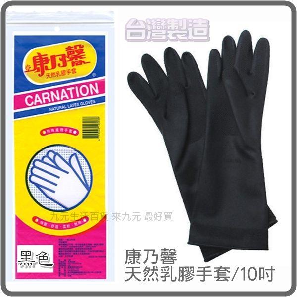 【九元生活百貨】康乃馨 天然乳膠手套/10吋黑色 特殊處理手套