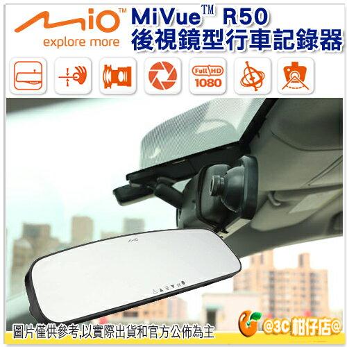 Mio MiVue R50 後視鏡 行車紀錄器 貨 超廣角130度 1.8大光圈加強夜視