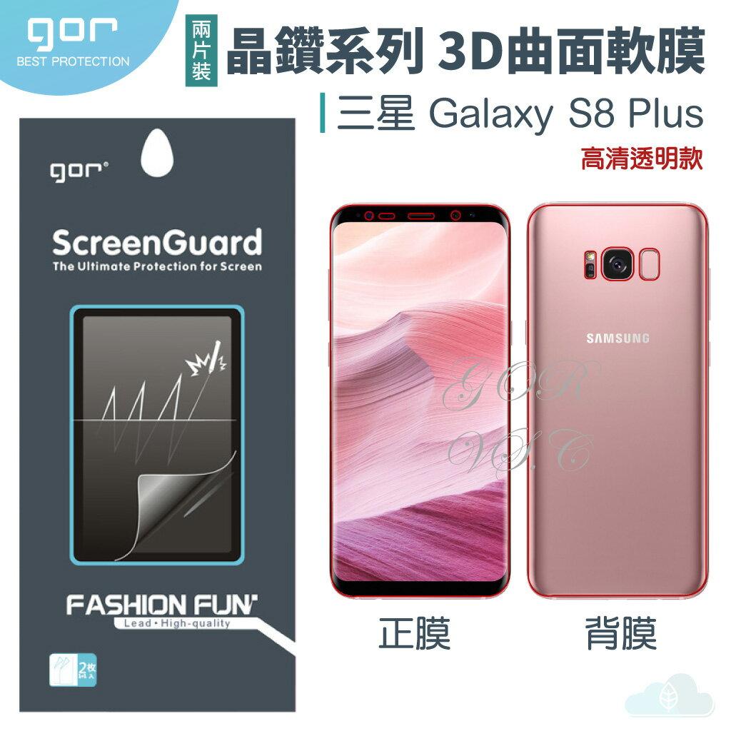 GOR 三星 晶鑽系列 Samsung S8Plus 3D曲面 全滿版 高清 正膜 背膜 PET 軟膜 保護貼 全館299免運