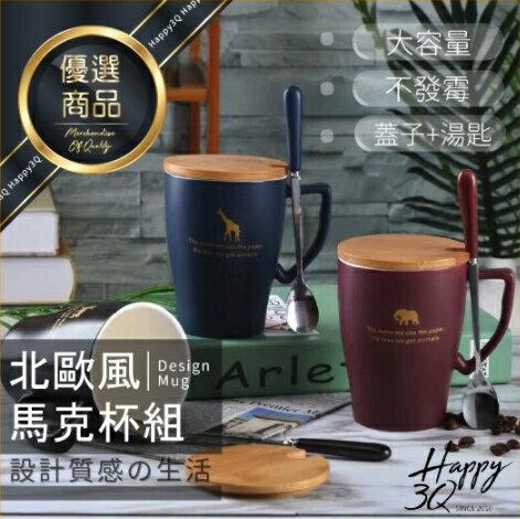 茶杯馬克杯水杯咖啡杯創意復古男北歐陶瓷杯子帶蓋勺-紅/藍/黑【AAA5491】