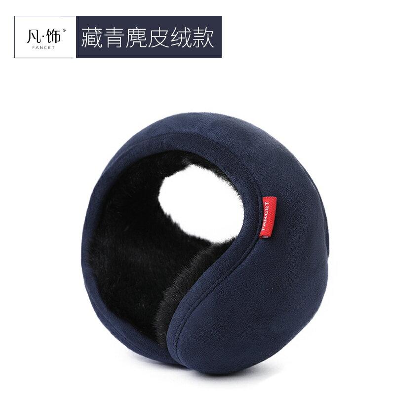耳罩 凡飾 耳罩男冬季耳暖女保暖護耳朵罩可折疊耳包騎車防寒耳套耳捂『CM39246』