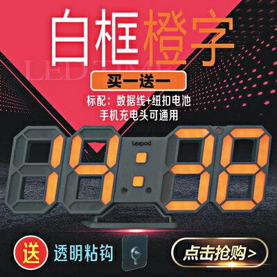 鬧鐘 數字時鐘 時鐘 電子鐘 掛鐘 時鐘 數字鐘 鬧鐘 3D立體數字鍾【全館免運 限時鉅惠】