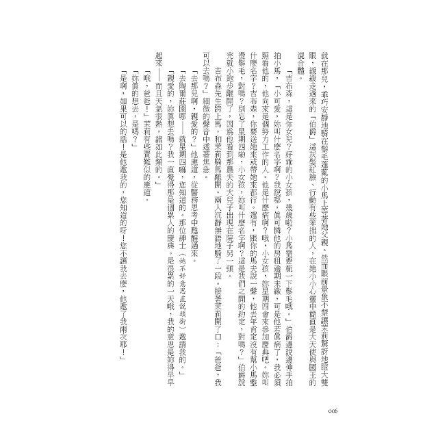 錦繡佳人【雙冊珍藏版】 6