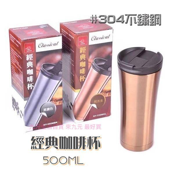 【九元生活百貨】經典咖啡杯/500ml #304不鏽鋼 保溫杯