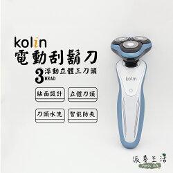 【Kolin歌林】小資首選**浮動立體三刀頭電動刮鬍刀/刀頭水洗  KSH-HCAR02