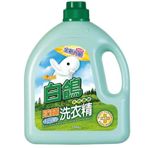 *優惠促銷*白鴿防璊抗菌洗衣精3500g《康是美》
