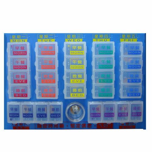 彩虹藥盒《康是美》