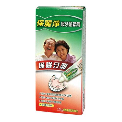 *優惠促銷*保麗淨假牙黏著劑保護牙齦70g《康是美》