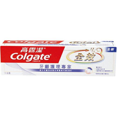 *優惠促銷*高露潔全效牙齦護理專家牙膏110g《康是美》