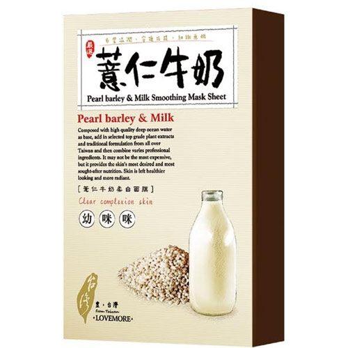*面膜買一送一*愛戀膜法豐台灣薏仁牛奶面膜5入《康是美》*購物車數量請選1即出2*