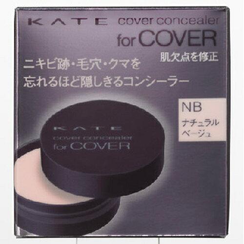 KATE凱婷完美遮瑕膏(自然)396962《康是美》