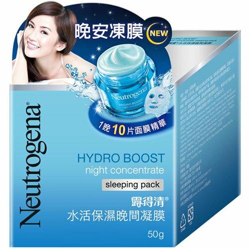*優惠促銷*Neutrogena露得清水活保濕晚間凝膜50g《康是美》