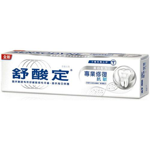 *優惠促銷*舒酸定專業修復抗敏牙膏溫和美白《康是美》