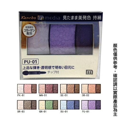 媚點漸層亮彩眼影盒PU-1 10211《康是美》