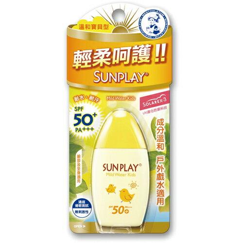 SUNPLAY防曬乳液-溫和寶貝35g《康是美》