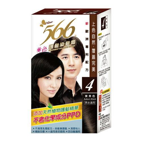 *優惠促銷*566護髮染髮霜4號栗黑色《康是美》