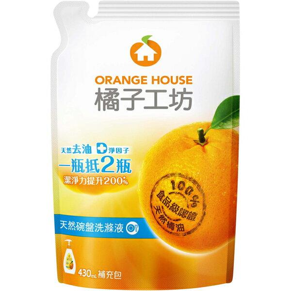 ~ ~橘子工坊碗盤洗滌液補充包430ml~康是美~