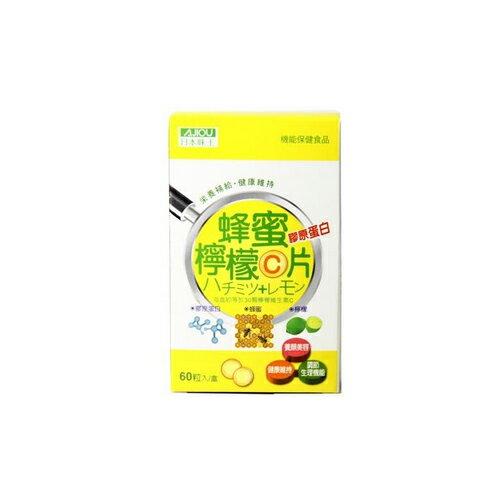 *優惠促銷*日本味王膠原蜂蜜檸檬C60片《康是美》