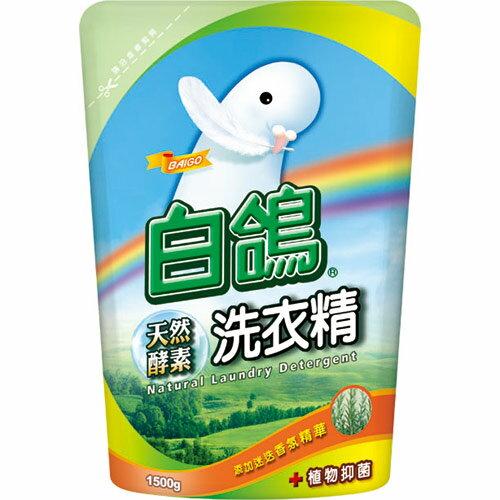 *優惠促銷*白鴿天然酵素洗衣精植物1500《康是美》