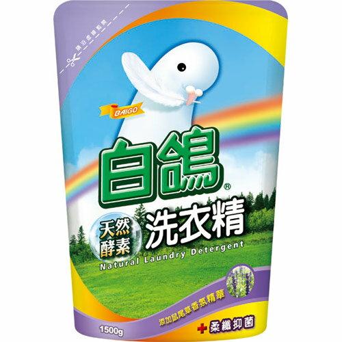 *優惠促銷*白鴿天然酵素洗衣精柔纖1500《康是美》
