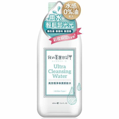 *優惠促銷*美麗日記高效極淨保濕卸妝水400ml《康是美》