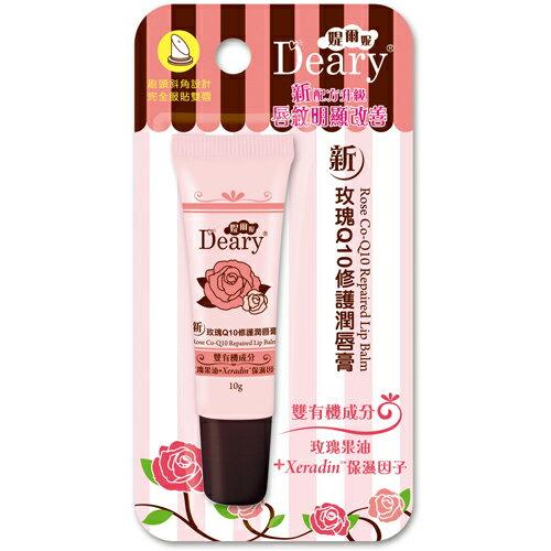 Deary新玫瑰Q10修護潤唇膏10g《康是美》